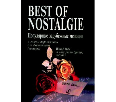Best of Nostalgie. Переложение для фортепиано (гитары) Фиртича Г., издательство «Композитор»